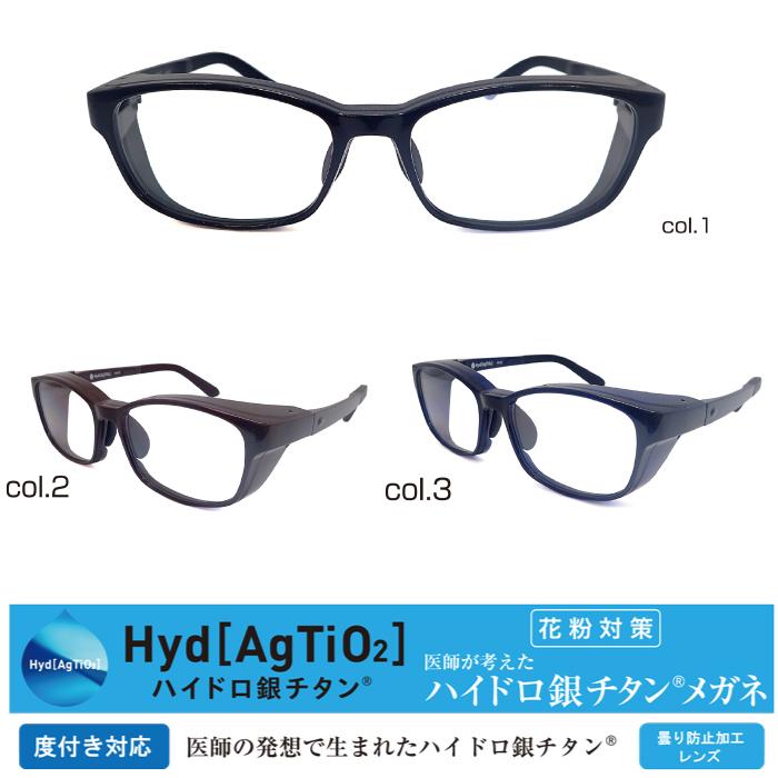 全商品オープニング価格 新作通販 医師が考えたハイドロ銀チタン メガネ度付き対応 花粉対策メガネ ハイドロ銀チタンメガネHD-02 3色