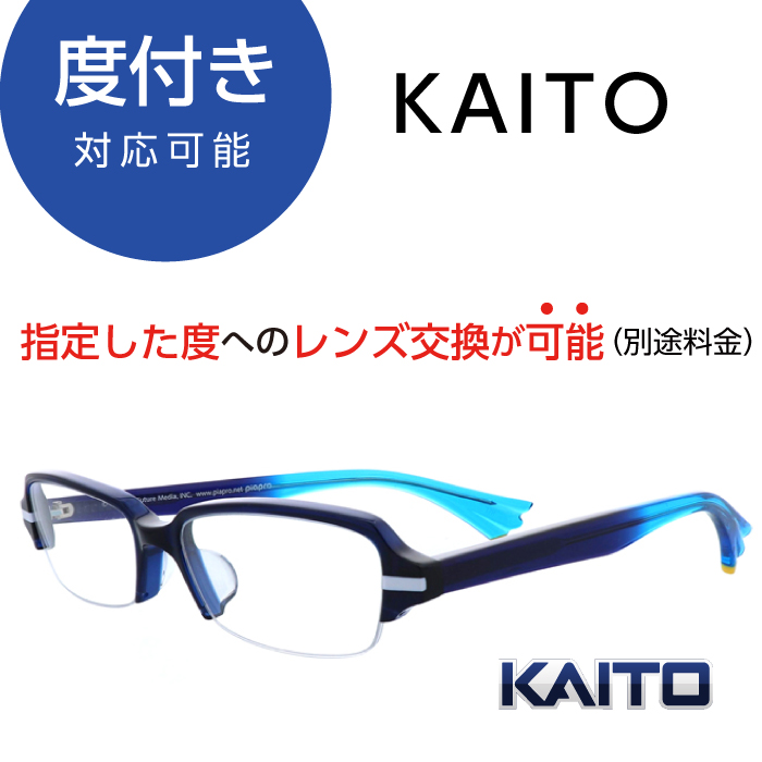 【KAITO】度付きメガネにできますテレワーク応援キャンペーン 期間限定送料無料