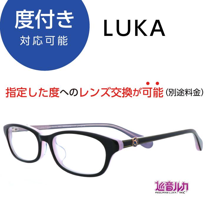 オープニング 大放出セール 巡音ルカ 数量限定アウトレット最安価格 LUKA 度付きメガネに対応 度付きメガネにできます PCメガネ