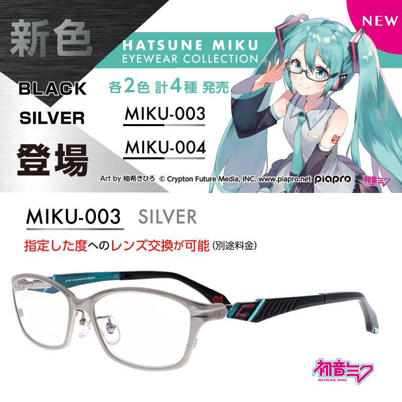 SALE 1着でも送料無料 初音ミク MIKU-003-3 SILVER シルバー フルリム PCメガネ 度付き変更可能