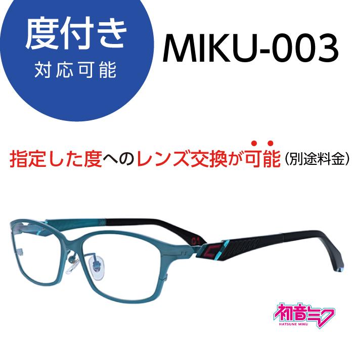【初音ミク MIKU-003 フルリム】度付きメガネにできますテレワーク応援キャンペーン 期間限定送料無料