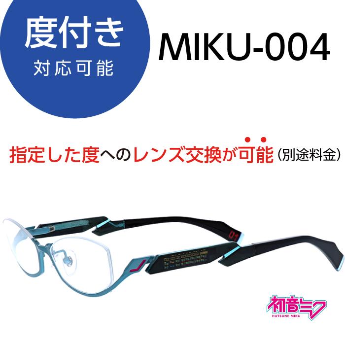 【初音ミク MIKU-004 アンダーリム】度付きメガネにできますテレワーク応援キャンペーン 期間限定送料無料