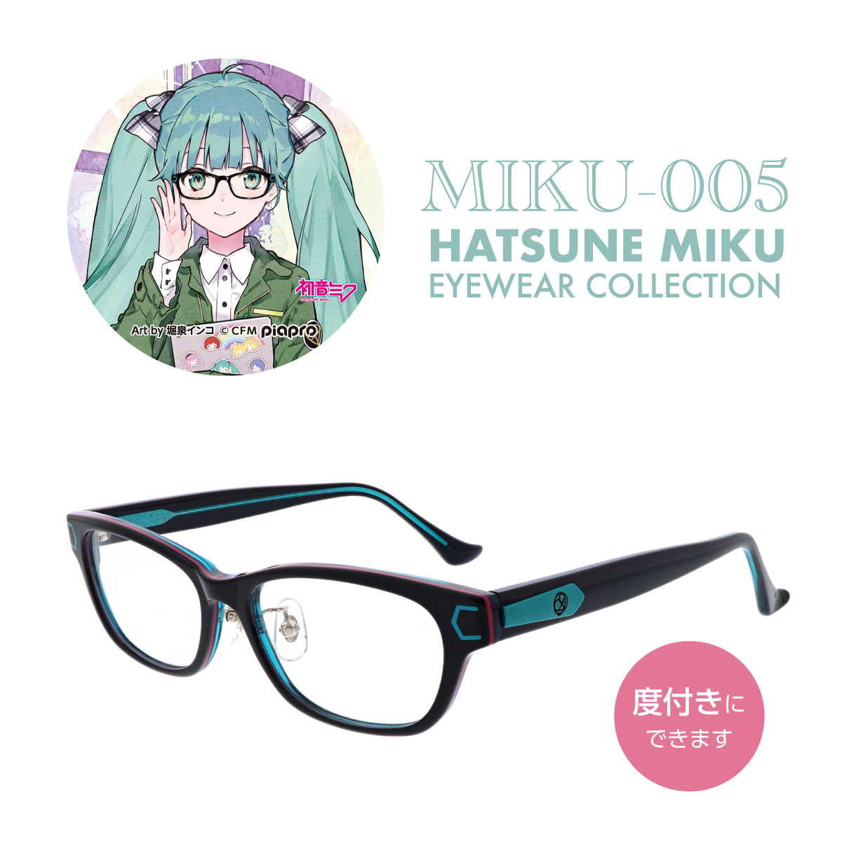 MIKU-005 初音ミク 評判 PCメガネ ブルーライトカット UVカット標準装備 年中無休 度付きにできます G2083695 度付き可能 グッズ コラボ セルフレーム