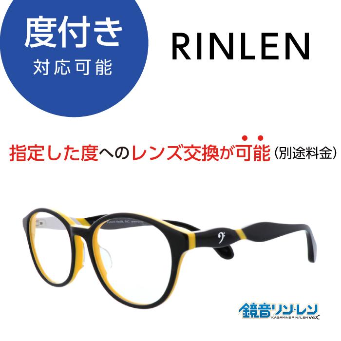 定番 鏡音リンレン RINLEN PCメガネ 度付きメガネにできます 度付きメガネに対応 G0191350 ランキングTOP5
