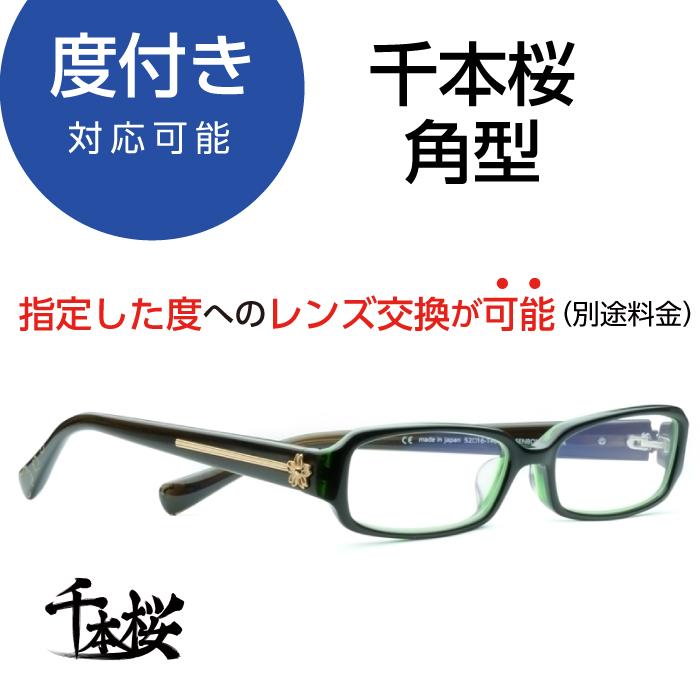 ついに入荷 千本桜 角型 度付きメガネに対応 PCメガネ 大決算セール G0119264 グッズ度付き対応可能 初音ミク