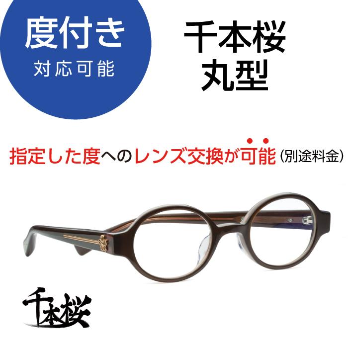 千本桜 丸型 ※アウトレット品 度付きメガネに対応 PCメガネ 初音ミク 度付きにできますクラシック グッズ 人気激安 G0142894