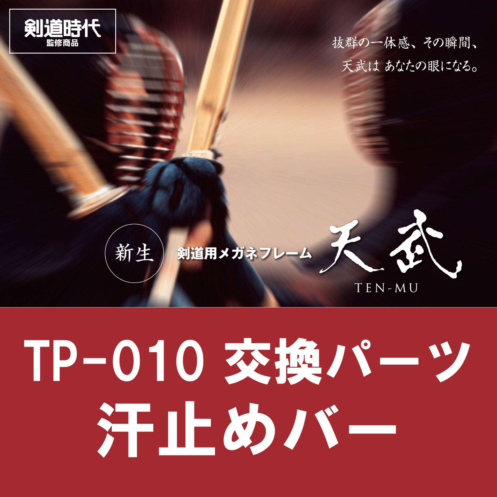 和真オリジナル商品 天武TP-010 贈答品 交換用汗止めバー 限定特価