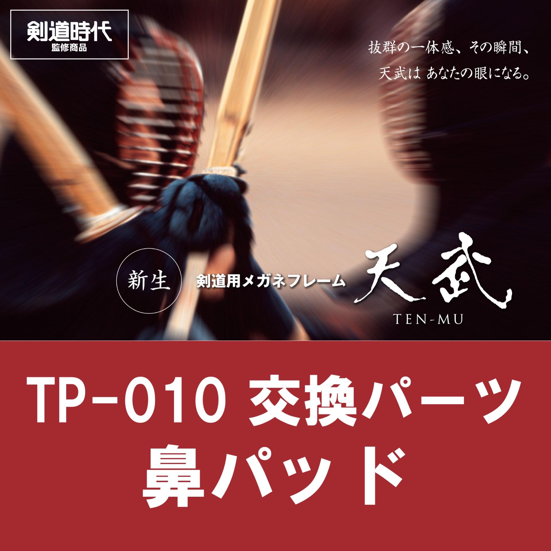 和真オリジナル商品 使い勝手の良い 天武TP-010 G0232476 交換用鼻パッド 『1年保証』