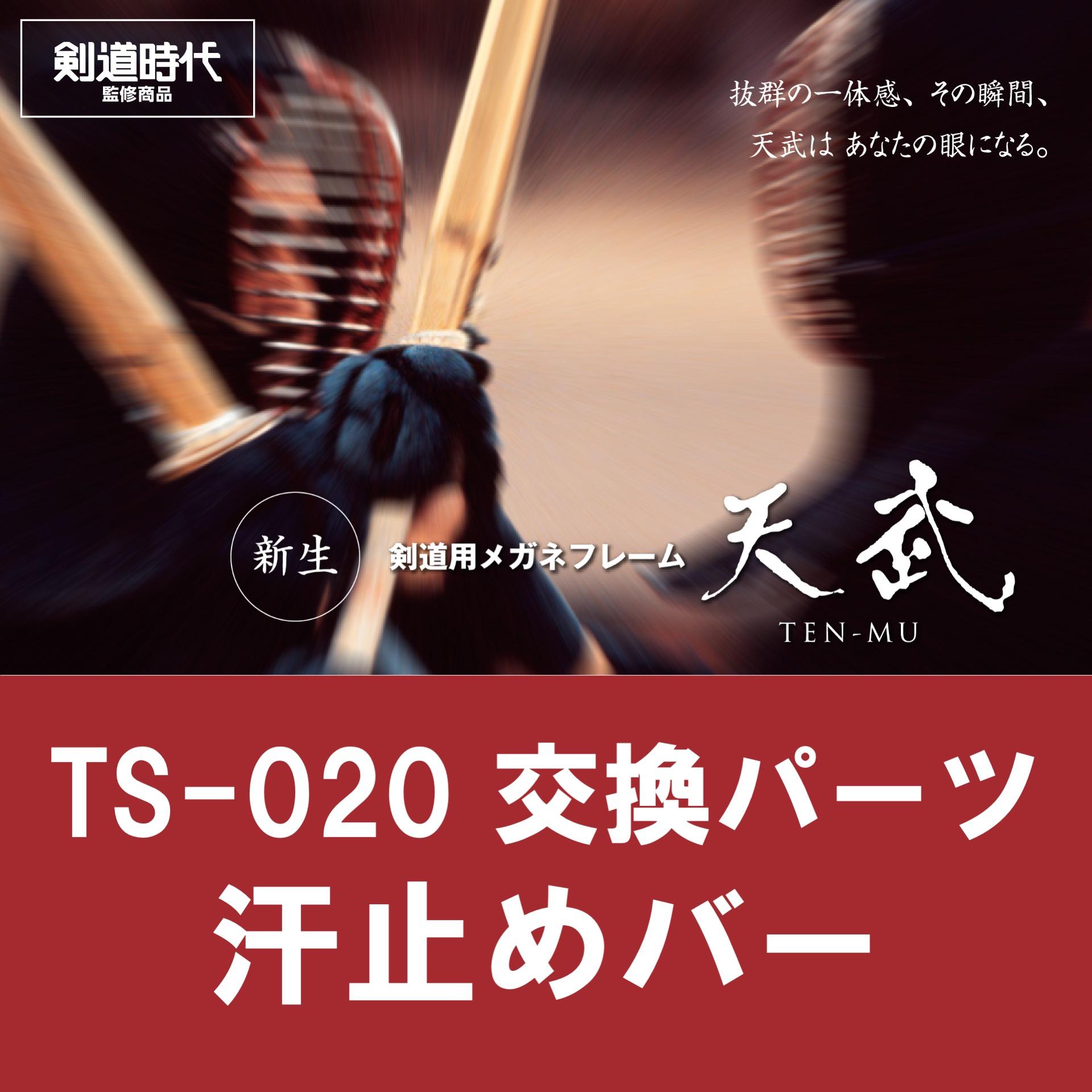 期間限定で特別価格 和真オリジナル商品 天武TS-020 店内全品対象 交換用汗止めバー