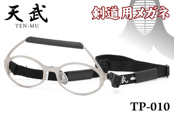 【天武 メガネ】天武(てんむ) 剣道用メガネの元祖 TP-010