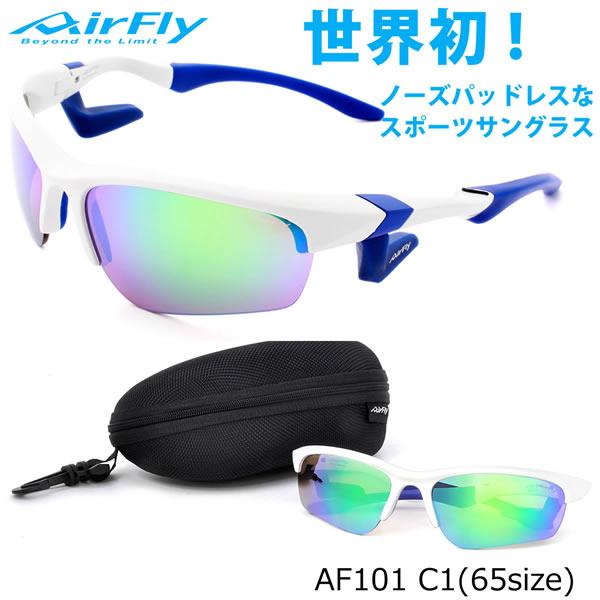 【AirFly】(エアフライ) サングラス AF101 C1 65サイズ 世界初 ノーズパッドレス スポーツサングラス ミラー エアフライ AirFly 特許取得 鼻パッドなし UVカット 軽い 曇らない メンズ レディース