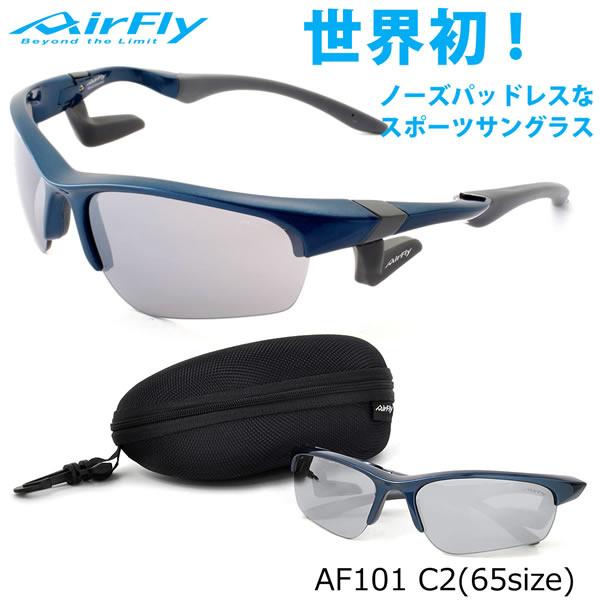 【AirFly】(エアフライ) サングラス AF101 C2 65サイズ 世界初 ノーズパッドレス スポーツサングラス ミラー エアフライ AirFly 特許取得 鼻パッドなし UVカット 軽い 曇らない メンズ レディース