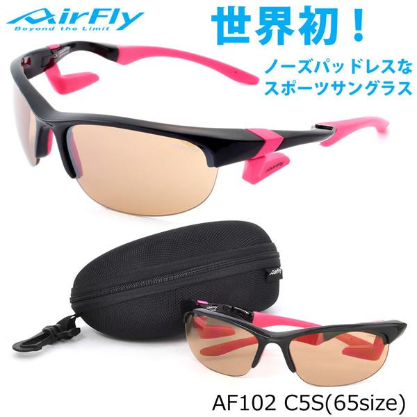 【AirFly】(エアフライ) サングラス AF102 C5S 65サイズ 世界初 ノーズパッドレス スポーツサングラス エアフライ AirFly 特許取得 鼻パッドなし UVカット 軽い 曇らない メンズ レディース