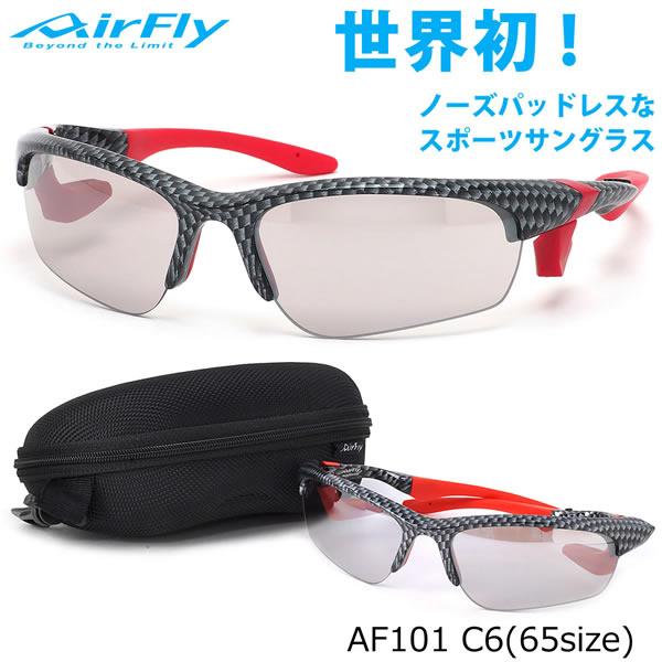 【エアフライ】 (AirFly) サングラスAF101 C6 65サイズ世界初 ノーズパッドレス スポーツサングラス ミラー 特許取得 鼻パッドなし UVカット 軽い 曇らないAirFly メンズ レディース