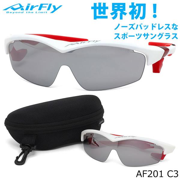 エアフライ AirFly サングラスAF201 C3世界初 ノーズパッドレス スポーツサングラス 1枚レンズ シールドレンズ 特許取得 鼻パッドなし UVカット 軽い 曇らないエアフライ AirFly メンズ レディース