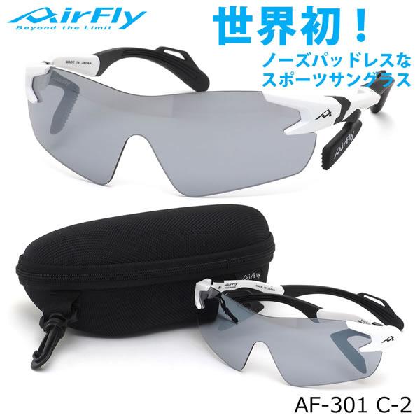 エアフライ AirFly サングラスAF-301 C-2世界初 ノーズパッドレス スポーツサングラス 1枚レンズ シールドレンズ ACCUMULATOR 特許取得 鼻パッドなし UVカット 軽い 曇らない 日本製 made in japanメンズ レディース