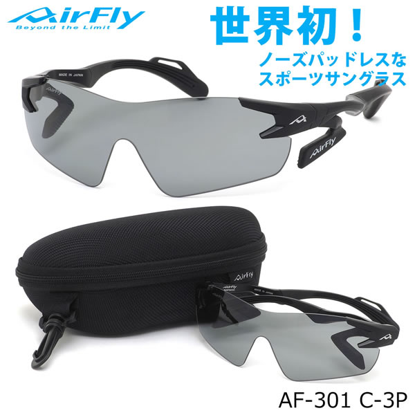 エアフライ AirFly サングラスAF-301 C-3P世界初 ノーズパッドレス スポーツサングラス 1枚レンズ シールドレンズ 偏光レンズ ACCUMULATOR 特許取得 鼻パッドなし UVカット 軽い 曇らない 日本製 made in japanメンズ レディース