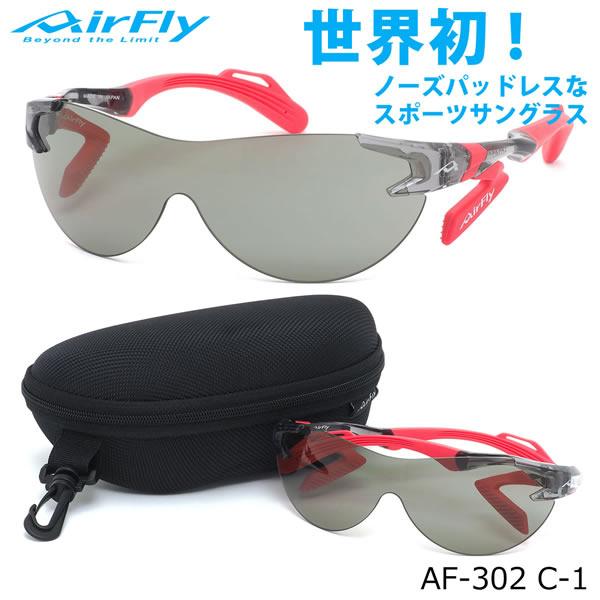 エアフライ AirFly サングラスAF-302 C-1世界初 ノーズパッドレス スポーツサングラス 1枚レンズ シールドレンズ ACCUMULATOR 特許取得 鼻パッドなし UVカット 軽い 曇らない 日本製 made in japanメンズ レディース