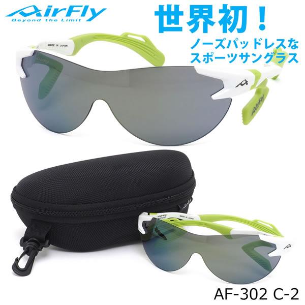 エアフライ AirFly サングラスAF-302 C-2世界初 ノーズパッドレス スポーツサングラス 1枚レンズ シールドレンズ ACCUMULATOR 特許取得 鼻パッドなし UVカット 軽い 曇らない 日本製 made in japanメンズ レディース