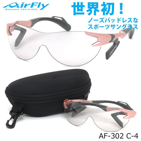 エアフライ AirFly サングラスAF-302 C-4世界初 ノーズパッドレス スポーツサングラス 1枚レンズ シールドレンズ ACCUMULATOR 特許取得 鼻パッドなし UVカット 軽い 曇らない 日本製 made in japanメンズ レディース