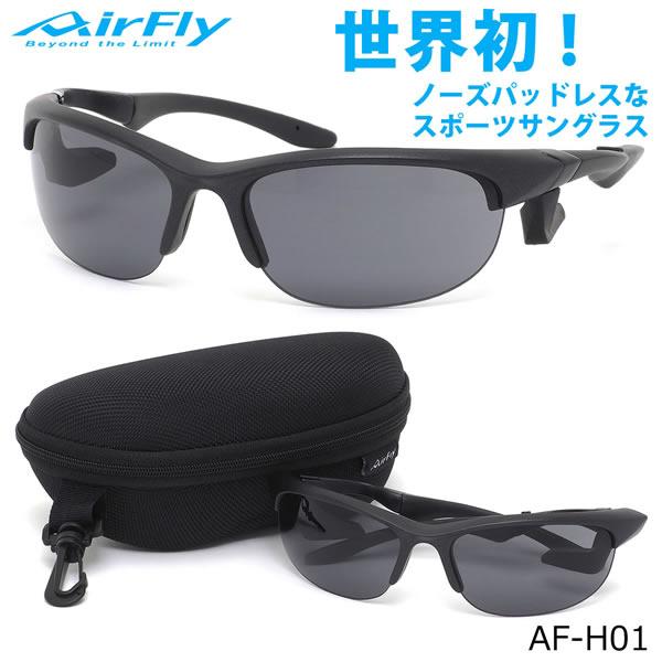 エアフライ AirFly サングラスAFH01 HS 65サイズ世界初 ノーズパッドレス スポーツサングラス 特許取得 鼻パッドなし UVカット 軽い 曇らない 高校野球仕様メンズ レディース