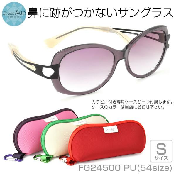【Choco Sun】 (チョコサン) サングラスFG24500 PU 54サイズ鼻に跡がつかないサングラス Sサイズ ちょこサン ちょこさん 鼻パッドなし UVカット ブルーライトカットChocoSun メンズ レディース