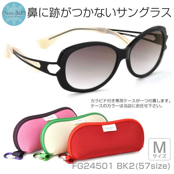 【Choco Sun】 (チョコサン) サングラスFG24501 BK1 57サイズ鼻に跡がつかないサングラス Mサイズ ちょこサン ちょこさん 鼻パッドなし UVカット ブルーライトカットChocoSun メンズ レディース