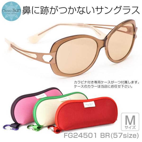 【Choco Sun】 (チョコサン) サングラスFG24501 BR 57サイズ鼻に跡がつかないサングラス Mサイズ ちょこサン ちょこさん 鼻パッドなし UVカット ブルーライトカットChocoSun メンズ レディース