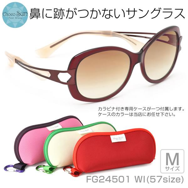 【Choco Sun】 (チョコサン) サングラスFG24501 WI 57サイズ鼻に跡がつかないサングラス Mサイズ ちょこサン ちょこさん 鼻パッドなし UVカット ブルーライトカットChocoSun メンズ レディース