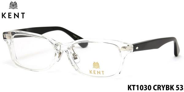 【14時までのご注文は即日発送】KT1030 CRYBK 53サイズ KENT (ケント) メガネ メンズ レディース 【伊達メガネ用レンズ無料!!】【あす楽対応】
