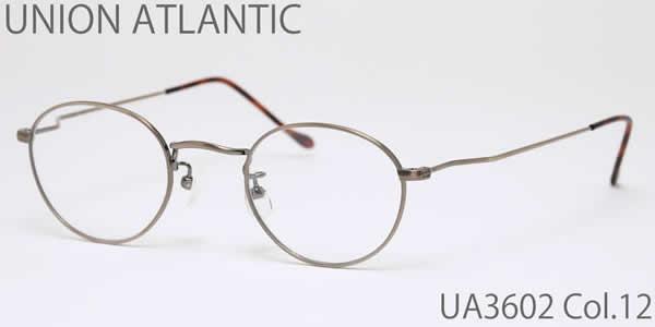 【14時までのご注文は即日発送】UA3602 12 44 UNION ATLANTIC (ユニオンアトランティック) メガネ メンズ レディース【あす楽対応】【伊達メガネ用レンズ無料!!】