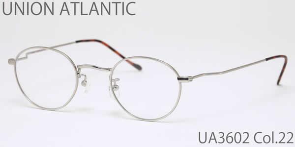 【14時までのご注文は即日発送】UA3602 22 44 UNION ATLANTIC (ユニオンアトランティック) メガネ メンズ レディース【あす楽対応】【伊達メガネ用レンズ無料!!】