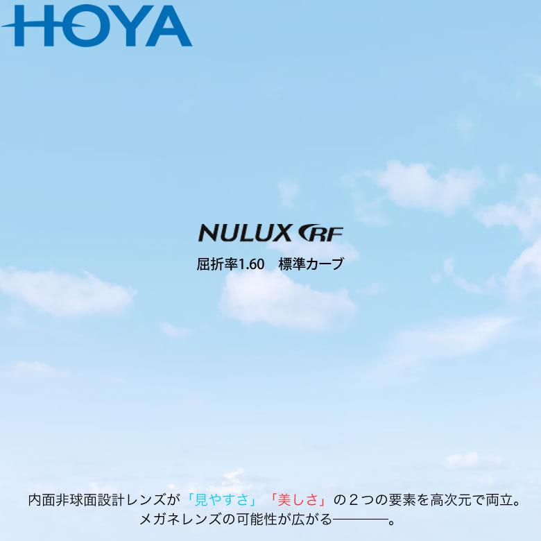 収差補正で全方位に快適な見やすさ!HOYA(ホヤ) 内面非球面メガネレンズ 「NULUX RF 1.60」 標準カーブ