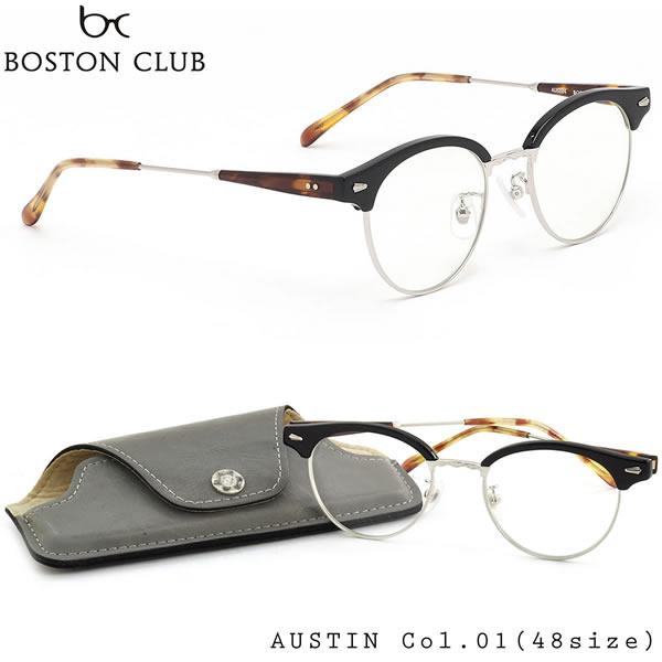 【BOSTON CLUB】 (ボストンクラブ) メガネ 伊達メガネセットAUSTIN 01 48サイズ日本製 BOSTONCLUB メンズ レディース
