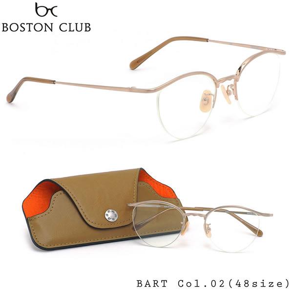 ボストンクラブ BOSTON CLUB メガネ 伊達メガネセットBART 02 48サイズ日本製 ボストンクラブ BOSTONCLUB メンズ レディース