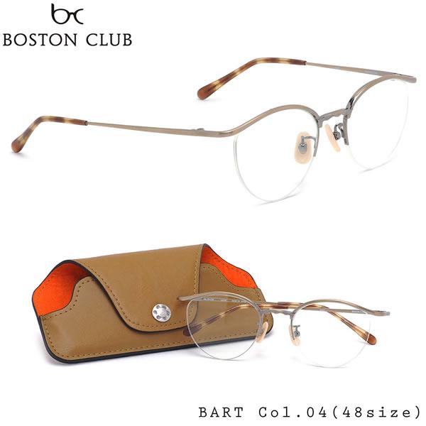 ボストンクラブ BOSTON CLUB メガネ 伊達メガネセットBART 04 48サイズ日本製 ボストンクラブ BOSTONCLUB メンズ レディース
