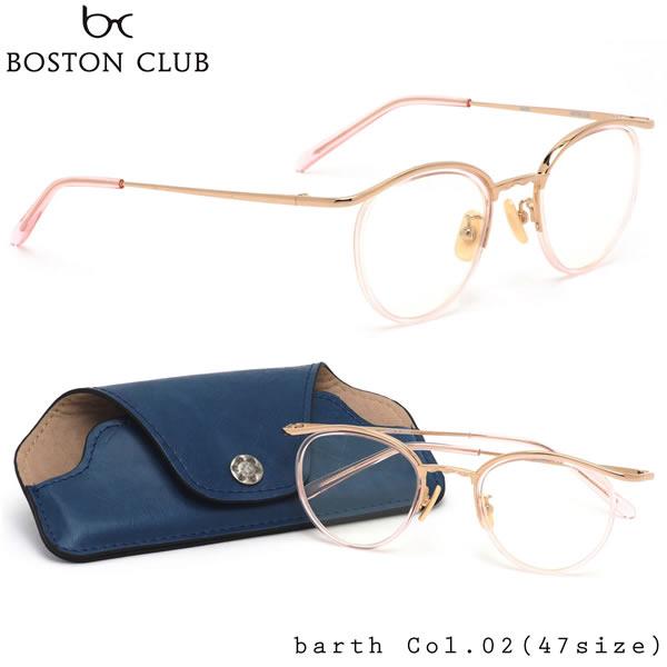 ボストンクラブ BOSTON CLUB メガネ 伊達メガネセットBARTH 02 47サイズバース 日本製 MADE IN JAPAN Clear Pink ヴィンテージ レトロ モダンボストンクラブ BOSTONCLUB メンズ レディース