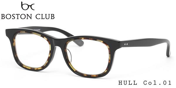 【14時までのご注文は即日発送】 HULL 01 50 ボストンクラブ(BOSTON CLUB)メガネ ダテメガネセット メンズ レディース【あす楽対応】