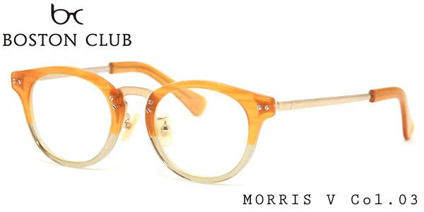 【14時までのご注文は即日発送】 MORRIS V 03 47 ボストンクラブ (BOSTON CLUB) メガネ 伊達メガネセット メンズ レディース【あす楽対応】
