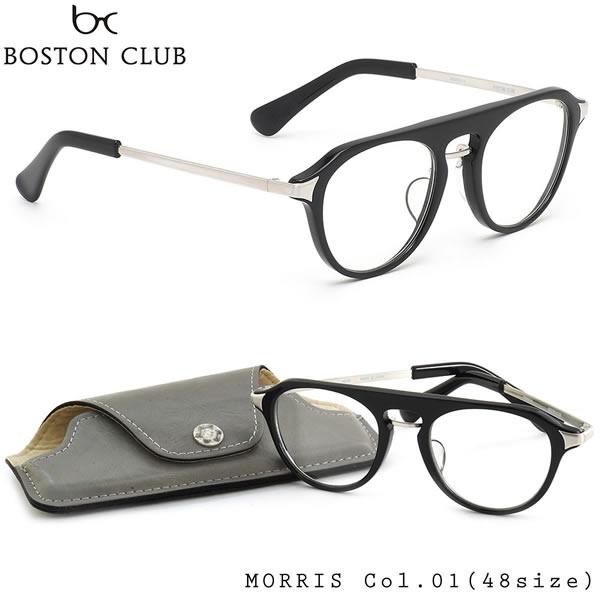【ボストンクラブ】 (BOSTON CLUB) メガネ 伊達メガネセットMORRIS VI 01 48サイズ日本製 BOSTONCLUB メンズ レディース