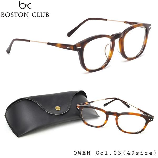 【ボストンクラブ】 (BOSTON CLUB) メガネ 伊達メガネセットOWEN 03 49サイズボストン 日本製 フルリム コンビネーション スクエアBOSTONCLUB メンズ レディース