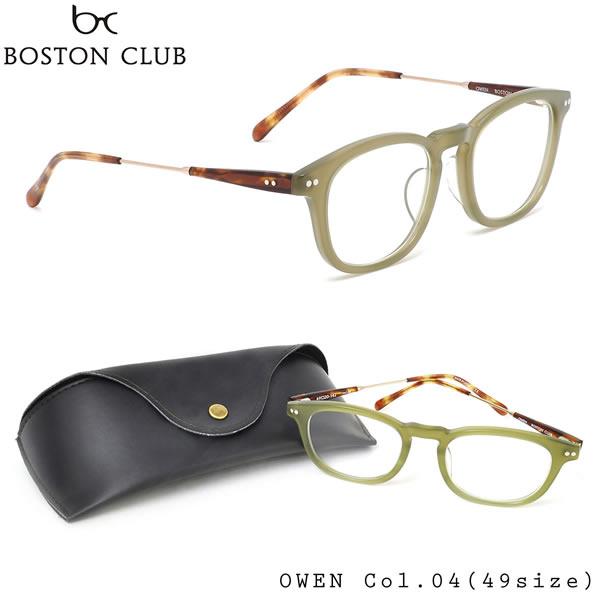 ボストンクラブ BOSTON CLUB メガネ 伊達メガネセット OWEN 04 49サイズ ボストン 日本製 フルリム コンビネーション スクエア BOSTONCLUB メンズ レディース