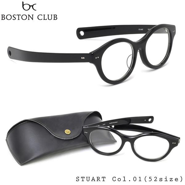 【ボストンクラブ】 (BOSTON CLUB) メガネ 伊達メガネセットSTUART 01 52サイズボストン 日本製 フルリム ラウンド バディ buddy コラボレーション グラスコード ひも 紐BOSTONCLUB メンズ レディース
