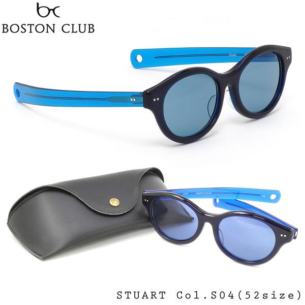 【ボストンクラブ】 (BOSTON CLUB) サングラスSTUART S04 52サイズボストン 日本製 フルリム ラウンド バディ buddy コラボレーション グラスコード ひも 紐BOSTONCLUB メンズ レディース