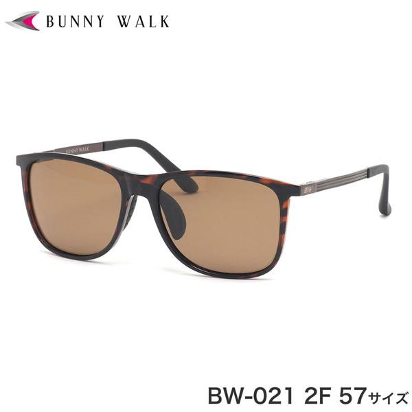 バニーウォーク BUNNY WALK サングラス BW-021 2F 57サイズ 偏光サングラス 偏光レンズ 釣り ドライブ ゴルフ アウトドア 登山 キャンプ メンズ レディース