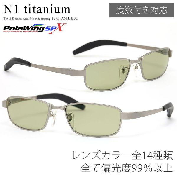N1-TITAN SQ SPX MS 56サイズ COMBEX (コンベックス) サングラス N1 titanium ポラウィング 偏光 度数付き対応 フィッシング スポーツ メンズ レディース
