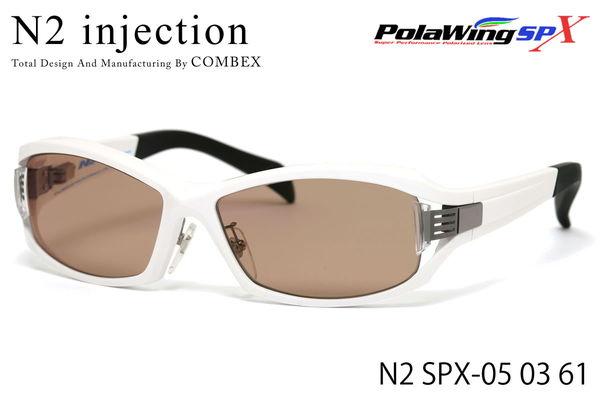 【14時までのご注文は即日発送】N2 SPX-05 03 61サイズ COMBEX (コンベックス) サングラス N2 injection ポラウィング 偏光 フィッシング スポーツ メンズ レディース【あす楽対応】