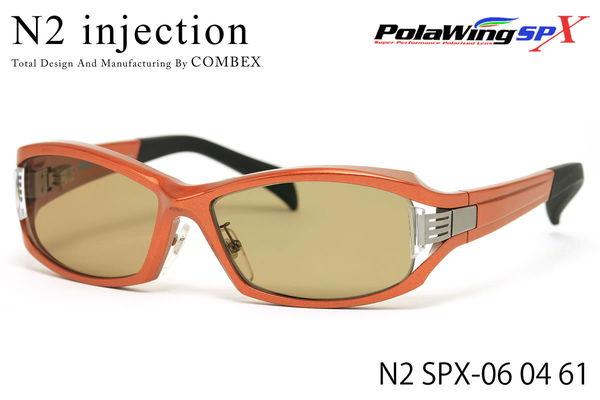 【14時までのご注文は即日発送】N2 SPX-06 04 61サイズ COMBEX (コンベックス) サングラス N2 injection ポラウィング 偏光 フィッシング スポーツ メンズ レディース【あす楽対応】