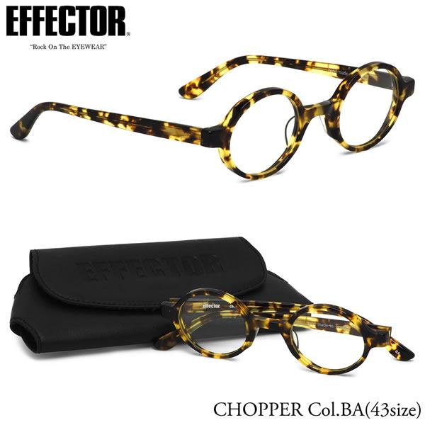 エフェクター EFFECTOR メガネ 伊達メガネセットCHOPPER BA 43サイズCHOPPER チョッパー effector ラウンド 丸メガネ 日本製 UVカット仕様 伊達メガネレンズ付エフェクター EFFECTOR メンズ レディース
