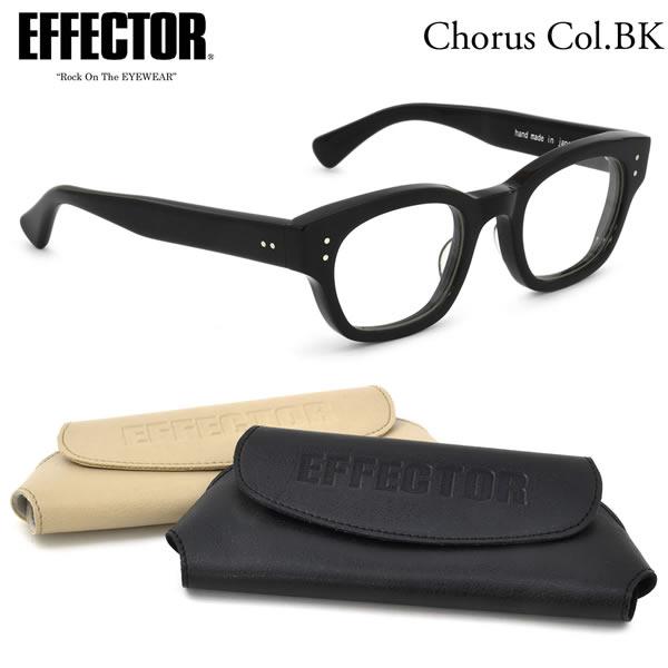 【EFFECTOR】エフェクター 眼鏡 メガネ フレーム chorus BK 49サイズ エフェクター EFFECTOR コーラス UVカット仕様伊達メガネレンズ付 日本製 メンズ レディース